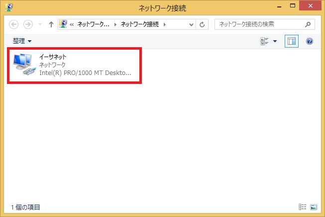 Windowsのipアドレスを設定する