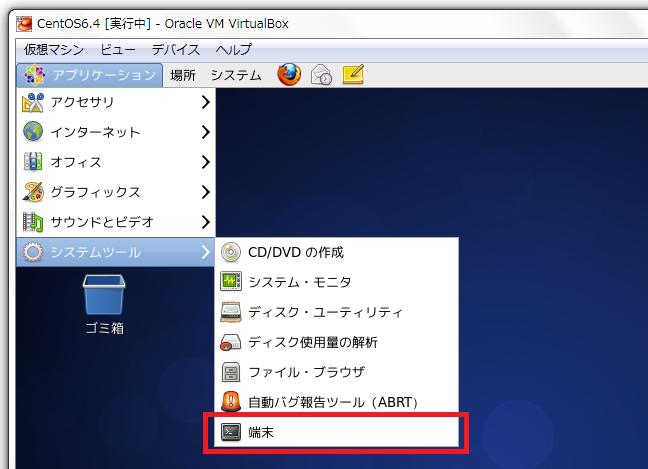 centos virtualbox guest additions